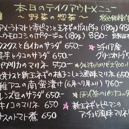 画像 6/17 本日の惣菜です☺️ の記事より 2つ目