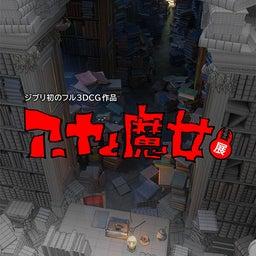 画像 スタジオジブリ最新作!ジブリ初のフル3DCG作品『劇場版 アーヤと魔女』新公開日が8/27に決定 の記事より 8つ目