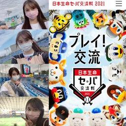 画像 『日本生命セ・パ交流戦2021♡セカパカLINEスタンプ、無料配信中!6/21迄♪*゚』牧野真莉愛 の記事より 3つ目