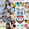 『日本生命セ・パ交流戦2021♡セカパカLINEスタンプ、無料配信中!6/21迄♪*゚』牧野真莉愛の画像