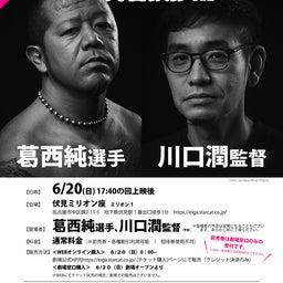 画像 『狂猿』舞台挨拶付き上映会を6月20日(日)伏見ミリオン座で開催! の記事より 1つ目