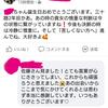 ★名古屋出身  美容師 Kちゃん物語の画像