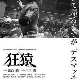 画像 『狂猿』舞台挨拶付き上映会を6月20日(日)伏見ミリオン座で開催! の記事より 3つ目