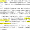★中国・原発の放射能漏れ、仏企業と中国に打撃の画像