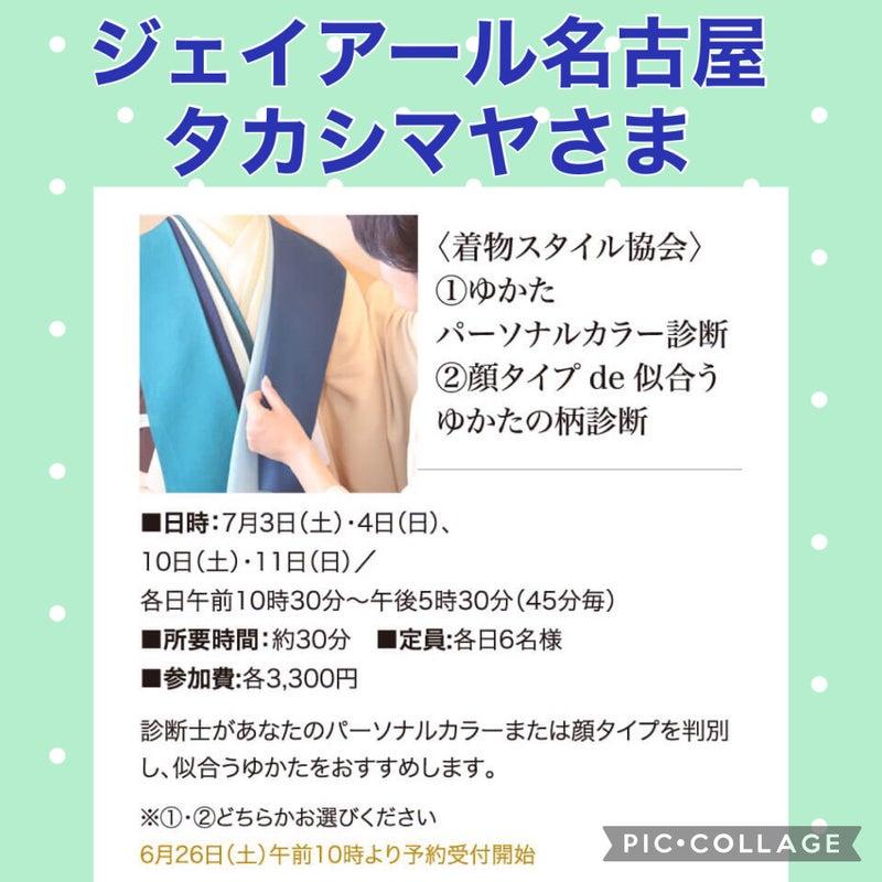 ジェイアール名古屋タカシマヤ 浴衣 イベント