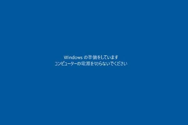 し を ます 準備 の windows てい 対処法:「Windowsの準備をしています コンピューターの電源を切らないでください」でフリーズ