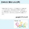 SMILEに寄せられた声 part2の画像