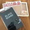 ダイソー商品で、ブラックボードをちょっとだけオシャレに。の画像