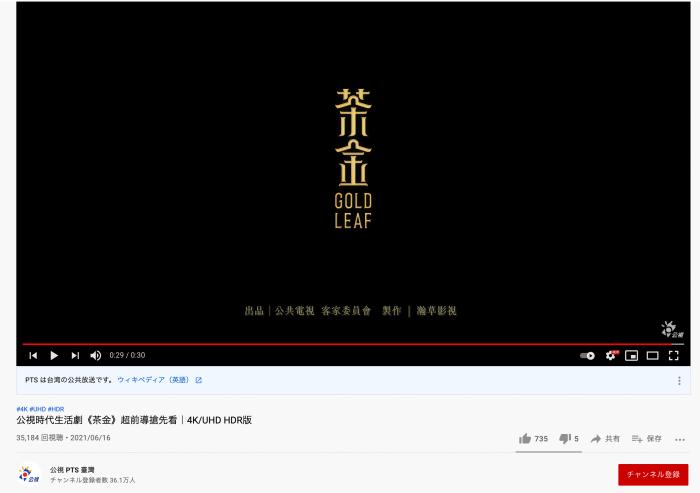 台湾公共テレビ「茶金」新作ドラマ茶葉商戦予告編!公視追劇