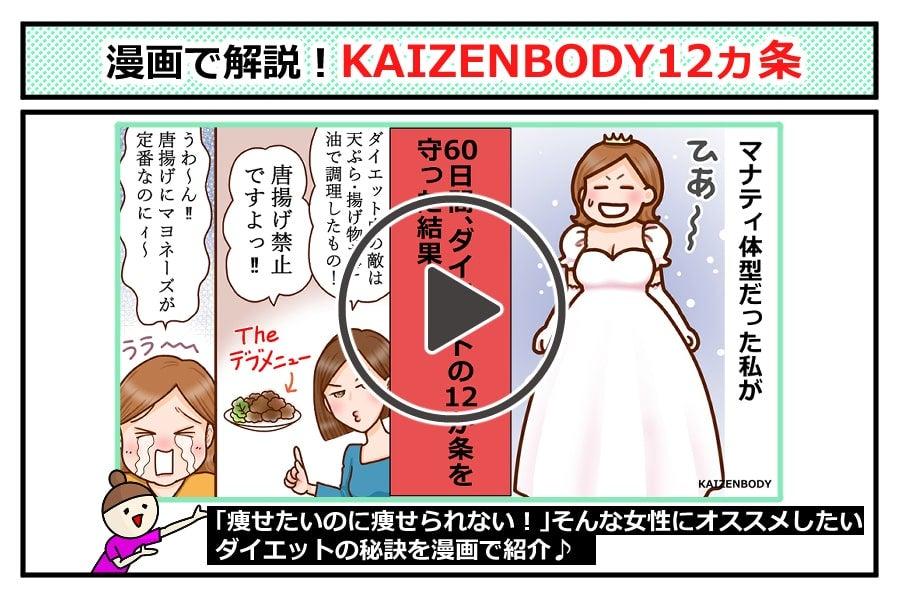 漫画で解説!KAIZENBODY12ヵ条