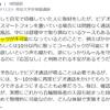★コメントで問題点指摘~入国者の位置情報、1日4000人「応答なし」の画像