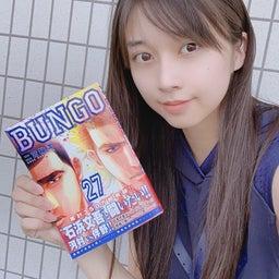 画像 『BUNGO -ブンゴ- ♡二宮裕次先生♡27巻♪*゚』牧野真莉愛 の記事より
