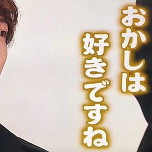 きっと意気揚々と食べまくってたんだろーな♡駄菓子王子降臨の画像