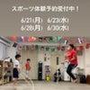 child'sスポーツクラブ大井町校の画像
