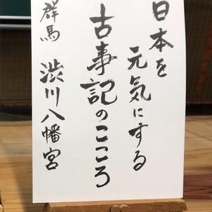 受付開始❗️7月〜9月 渋川古事記オンライン講座の画像