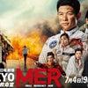 TOKYO MER~走る緊急救命室~ 初回感想の画像