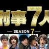 刑事7人 season7 初回感想の画像