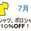 7,8月はTシャツ、ポロシャツがお得です!の画像
