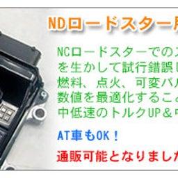 画像 ありがとうございます 九州からECUチューニング作業 NDロードスター の記事より 2つ目