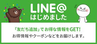 「やさしい美容皮膚科・皮フ科 秋葉原院」 友達LINEを始めました!!
