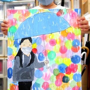 絵画 アート 【傘を持ったぼく・私を描こう!】の画像
