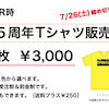 BAR時・15周年Tシャツ予約受付開始!の画像