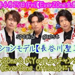 画像 6月25日【EverZOne生配信】スペシャルゲストのお知らせです! の記事より 2つ目