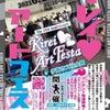 6/20キレイアートフェスタ開催の画像