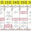6/21(月)からの週間予定★の画像