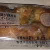 たんぱく質が摂れるツナチーズパン(ローソン)の画像