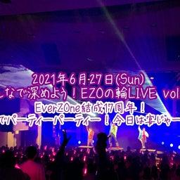 画像 6月27日13:00-は【みんなで深めよう!EZOの輪LIVE】開催です! の記事より 1つ目