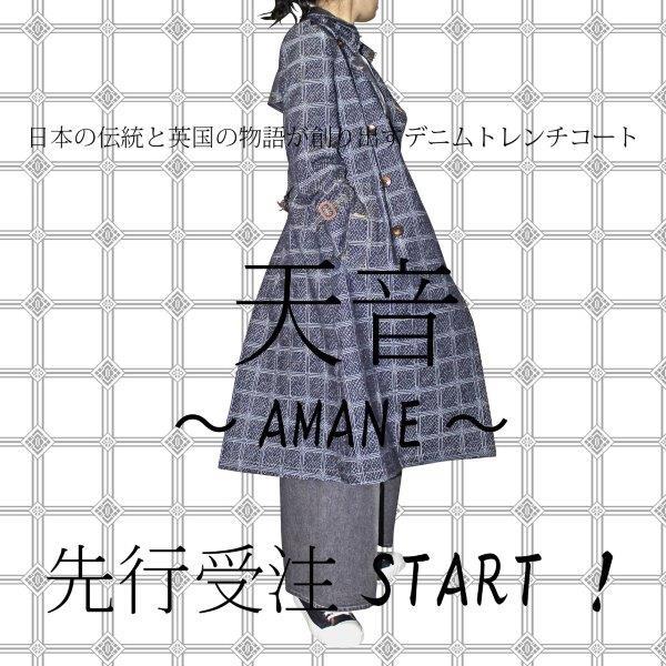 オリジナルデニム・天音の「デニムトレンチ」先行販売開始!