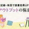 日経doorsの読書連載最終回/kufura「あらためて知りたい頻出ビジネス用語」シリーズ更新中の画像