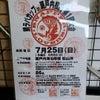 タイラバカップ松山第1回大会❗の画像