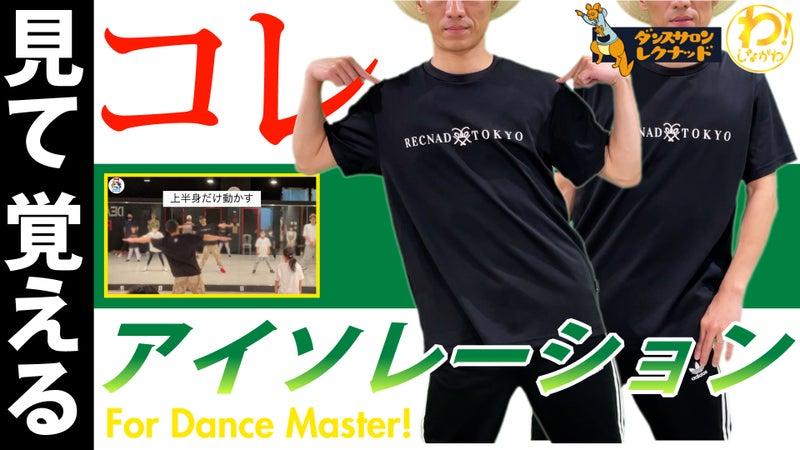 【基礎練習動画】アイソレーション 胸 上半身のストレッチ ヒップホップダンス 初心者