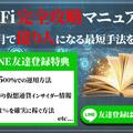 仮想通貨・バイナリーオプション必勝攻略ブログ