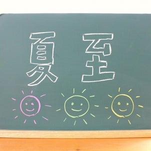 ◆夏至の日のつぶやき♡の画像