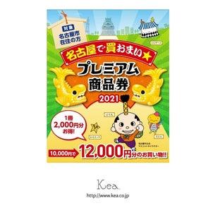 名古屋プレミアム商品券2021ご利用可能です。の画像