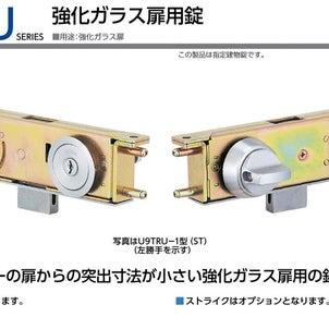 古い自動ドアの棒鍵をシリンダー錠へ加工交換の画像