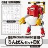 35メカトロウィーゴ専用のオプションパーツ『うんぱんセットDX』各色 登場!の画像