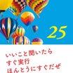 斉藤一人 公式ブログ 一日一語 6月25日