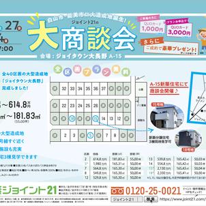 【大商談会】ご来場でQUOカード1,000円!の画像