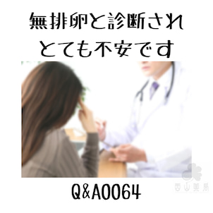 Q&A0064:無排卵と診断されとても不安です。何が原因でしょうか?の画像