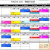 ~6月28日(月)レッスン時間変更のおしらせ~の画像