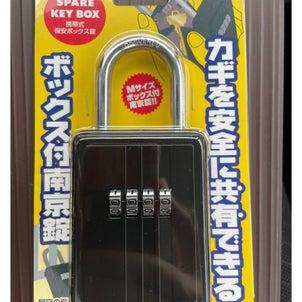 ボックス付南京錠の画像