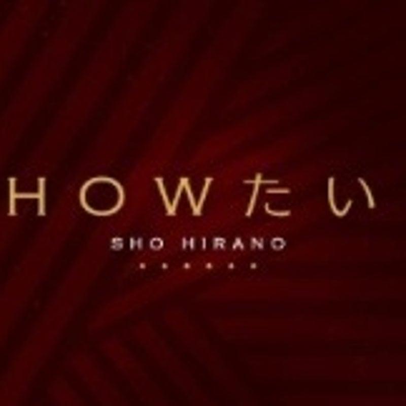 平野紫耀 ブログ showタイム