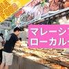 安くて美味しい!マレーシア ローカルグルメ!の画像