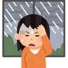 【台風発生!】雨ダルうつ」にならないためにする、たった1つの方法の画像