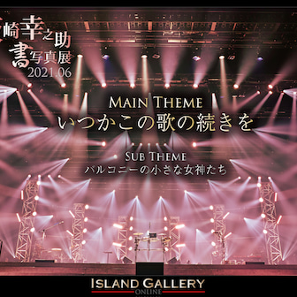 坂崎さん書写真展「いつかこの歌の続きを」 Island Gallery ONLINEでオープン!