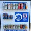 酒自販機 大阪府岸和田市の旅の画像